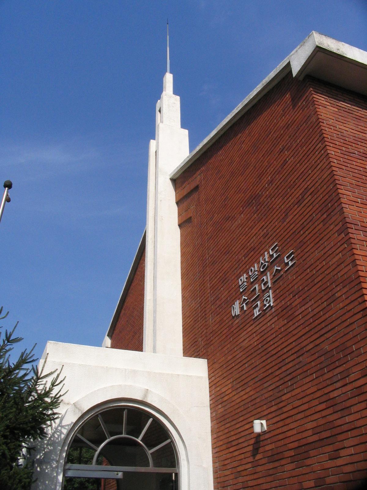 말일성도 예수 그리스도 교회-오륜와드